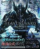 ファイナルファンタジーXIV: 蒼天のイシュガルド 公式スターティングガイド (SE-MOOK)