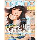 non・no(ノンノ) 2015年 10 月号 [雑誌]