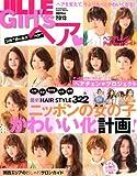 JILLE Girl'sヘア (双葉社スーパームック)