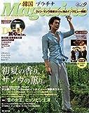 韓国プラチナMagazine Vol.9(DVD付) (AC MOOK)