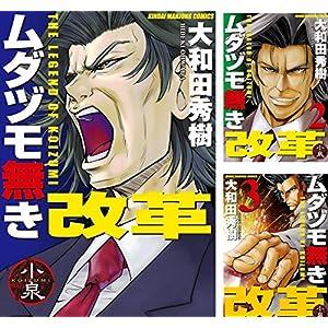 ムダヅモ無き改革 1~16巻 [Kindle版]