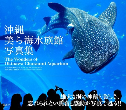 沖縄美ら海水族館写真集 -The Wonders of Okinawa Churaumi Aqarium-