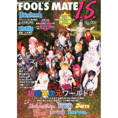 FOOL'S MATE I.S. (フールズメイト アイエス) No.009 2012年 12月号 [雑誌]