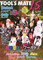FOOL'S MATE I.S. (フールズメイト アイエス) No.009 2012年 12月号 [雑誌]()