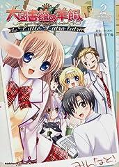 大図書館の羊飼い the Little Lutra lutra -2 (カドカワコミックス・エース)