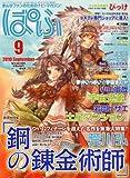 ぱふ 2010年 09月号 [雑誌]
