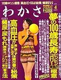 わかさ 2009年 04月号 [雑誌]