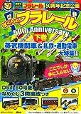 ぼくらのプラレール 50th Anniversary 下巻 (講談社 Mook) (講談社MOOK)