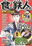 食の鉄人たち―絢爛ゴチうまコミックスペシャル (アクションコミックス COINSアクションオリジナル)