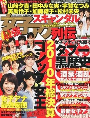 女子アナ最強スキャンダル列伝 2011年 01月号 [雑誌]