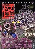 怪 vol.0033  62483‐95 (カドカワムック 392)