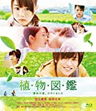 植物図鑑 運命の恋、ひろいました 豪華版(初回限定生産)[Blu-ray/ブルーレイ]