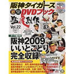 阪神タイガース オリジナルDVDブック 猛虎烈伝 2010年 1/14号 [雑誌]