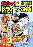 激ウマ!ドライブご飯 1 (芳文社マイパルコミックス)