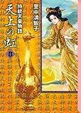 天上の虹(8) (講談社漫画文庫 さ 5-22)