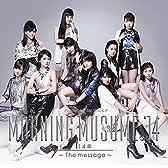 14章~The message~(初回生産限定盤B)(DVD付)