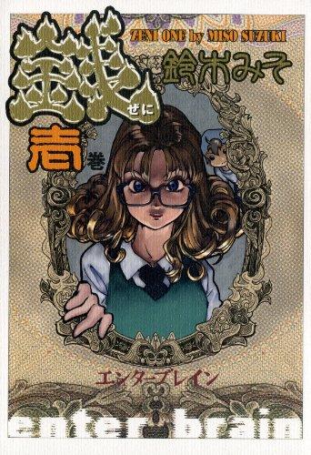 銭 壱巻<銭> (ビームコミックス)