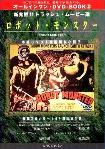 ロボット・モンスター オールインワン・DVD-BOOK2
