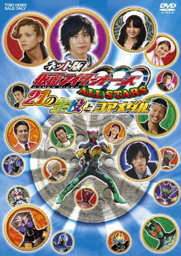 ネット版 仮面ライダーOOO(オーズ) ALL STARS 21の主役とコアメダル【DVD】