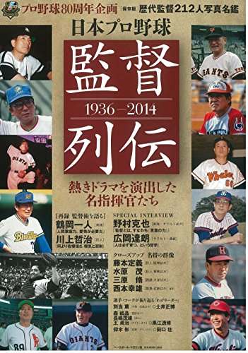 日本プロ野球監督列伝 (B・B MOOK 1069)