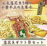 鈴市 落花生ギフトBセット【人気千葉県産落花生3種味比べ&豆菓子2種】