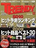 日経 TRENDY (トレンディ) 2009年 12月号 [雑誌]