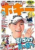 ゴルフダイジェストコミック ボギー 2014年8月号 [雑誌]