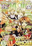 Comic ZERO-SUM (コミック ゼロサム) 2011年 10月号