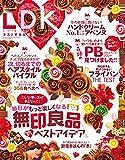 LDK (エル・ディー・ケー) 2015年 3月号 [雑誌]