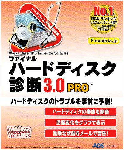 ハードディスク診断3.0 PRO