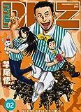 コンビニDMZ 02 (ヤングキングコミックス)