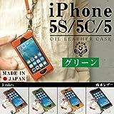 [445]iPhone 5S/5C/5 オイルレザーケース/本革(栃木レザー)【グリーン】