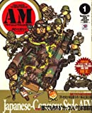 Armour Modelling (アーマーモデリング) 2009年 01月号 [雑誌]