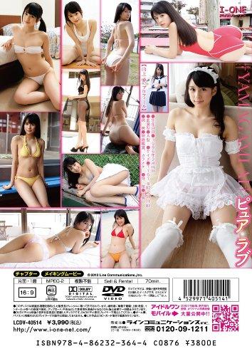 山上愛 ピュアラブ [DVD]