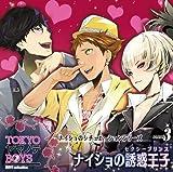 TOKYOヤマノテBOYS ~Secret.3~ ナイショの誘惑王子(セクシープリンス)