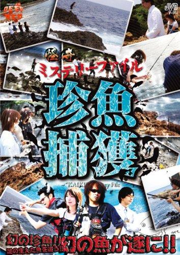怪奇ミステリーファイル 珍魚捕獲 [DVD]