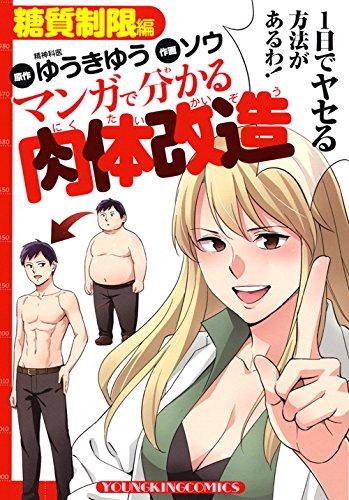 マンガで分かる肉体改造 糖質制限編 (ヤングキングコミック) -