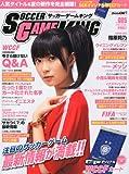 サッカーゲームキングvol.5 2011年 6/10号 [雑誌]