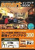 smartインテリアBOOK 2012秋冬号 (e-MOOK)