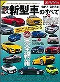 国産&輸入新型車のすべて 2015ー2016年 合計56台!2015年に登場したニューモデルを徹底ガイド (モーターファン別冊 統括シリーズ vol. 76)