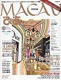 マカオぴあ vol.5 (初夏2009.6) (5) (ぴあMOOK)