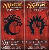 マジック:ザ・ギャザリング ギルド門侵犯 イベントデッキ 日本語版 2種セット