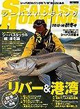 シーバスハンティング 2015-16 秋冬号 (地球丸ムック)