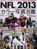 NFL 2013カラー写真名鑑 (B・B MOOK 963)
