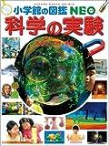 科学の実験~あそび・工作・手品~ (小学館の図鑑NEO)