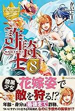 詐騎士(さぎし) 8 (レジーナブックス)