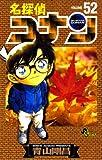 名探偵コナン(52) (少年サンデーコミックス)