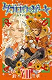 タブロウ・ゲート VIII (プリンセスコミックス)