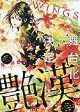 Wings (ウィングス) 2015年 12月号 秋の大増ページ号 尚月地「艶漢」ポスターつき