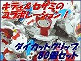 【ハローキティ】【セサミストリート】ダイカットクリップ(エルモ/ピンク)★キティ×セサミ2★